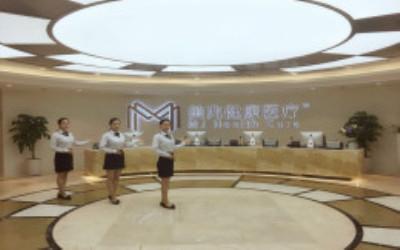 广州美兆健康体检中心(天河医疗门诊部)