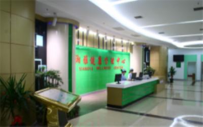 湘雅健康管理体检中心