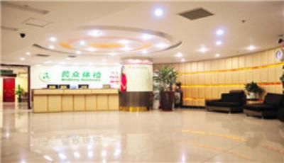 重庆民众体检中心