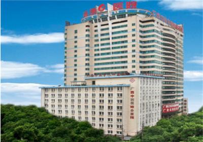 广西中医学院瑞康医院体检中心