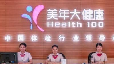 成都美年大健康体检中心(金牛万达分院)