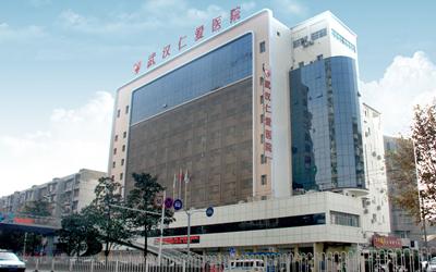 武漢仁愛醫院體檢中心