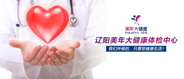 辽阳美年大健康体检中心