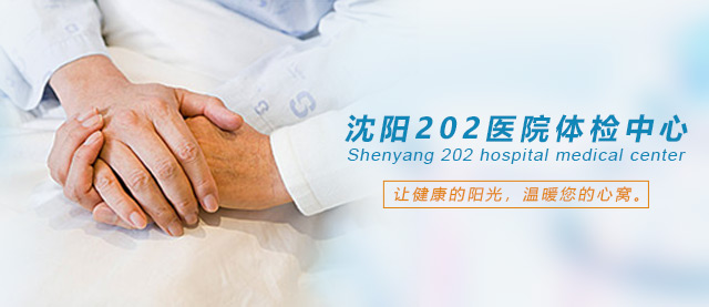 沈阳202医院体检中心