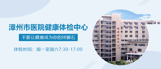 漳州市医院健康体检中心