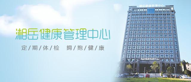 湘岳健康管理中心