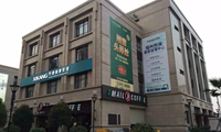 福州熙康健康管理中心大楼