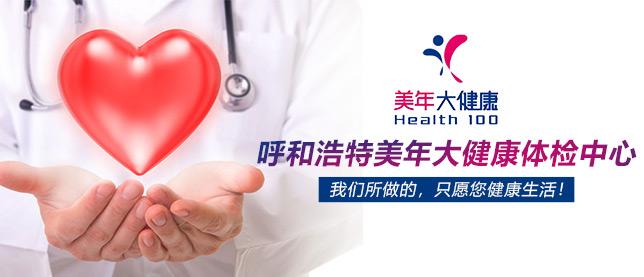 呼和浩特美年大健康体检中心