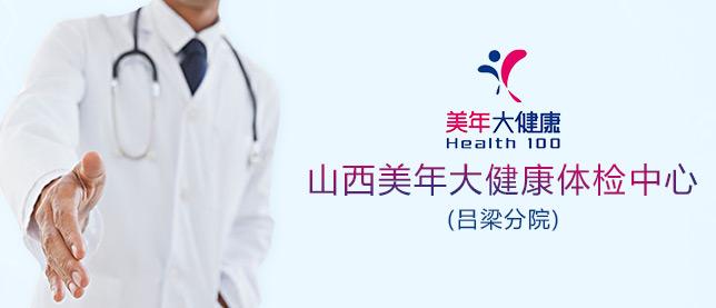 山西美年大健康体检中心吕梁分院