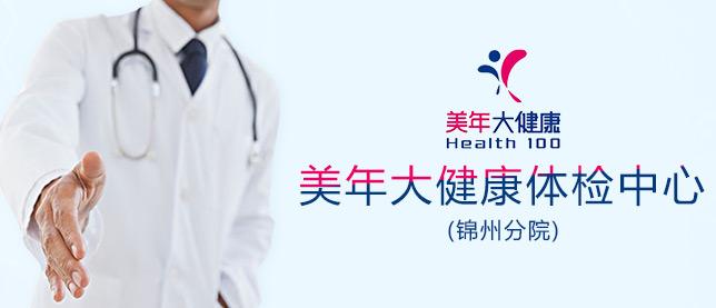 美年大健康体检中心(锦州分院)