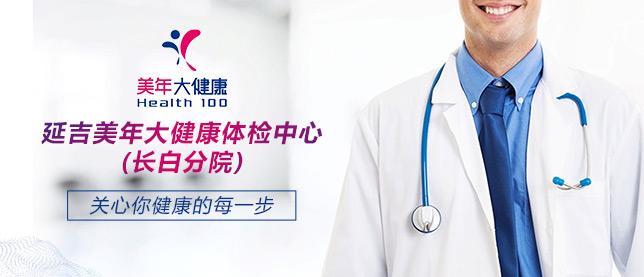 延吉美年大健康体检中心(长白分院)