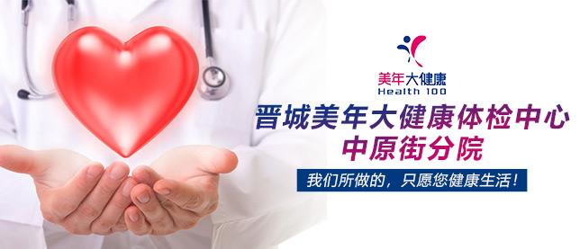晋城美年大健康体检中心中原街分院