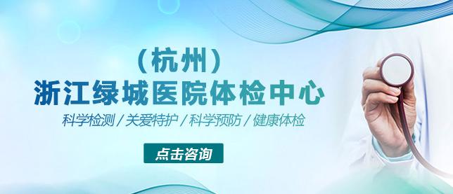 (杭州)浙江绿城医院体检中心