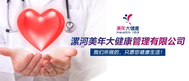 漯河美年大健康管理有限公司