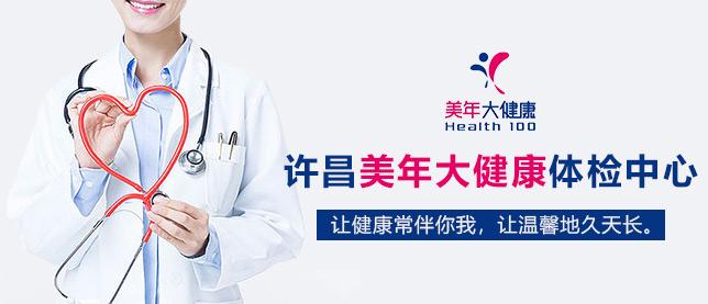 许昌美年大健康体检中心
