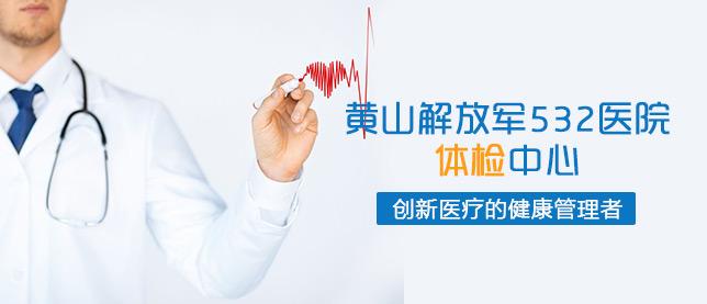 黄山解放军532医院体检中心