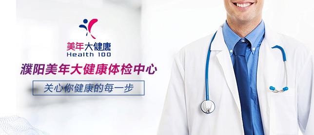 濮阳美年大健康体检中心