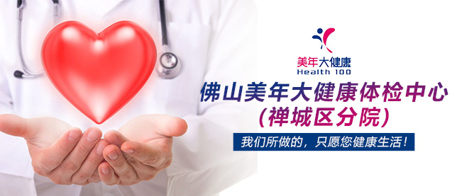 佛山美年大健康体检中心禅城区分院