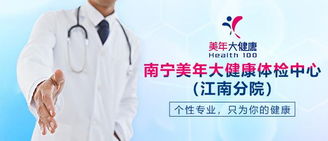 南宁美年大健康体检中心江南分院