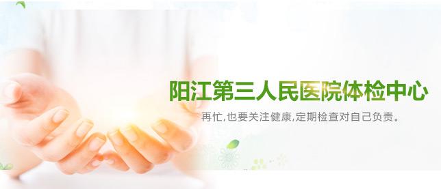 阳江第三人民医院体检中心