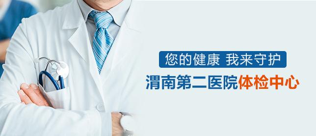 渭南第二医院体检中心