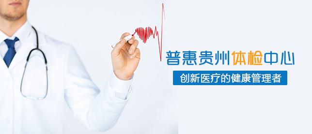 普惠贵州体检中心