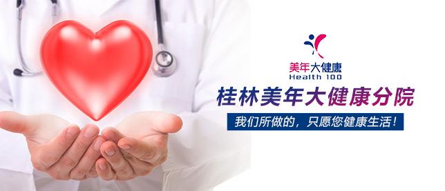 桂林美年大健康分院
