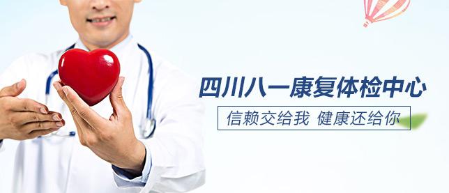 四川八一康复体检中心