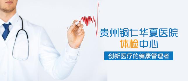 贵州铜仁华夏医院体检中心