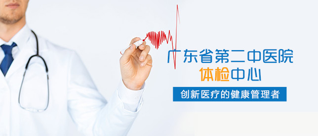 广东省第二中医院体检中心