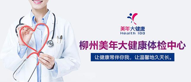 柳州美年大健康体检中心