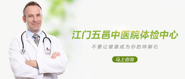 江门五邑中医院体检中心