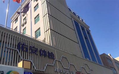 温州佑安体检中心