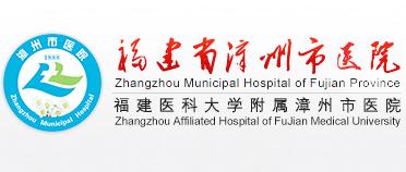 漳州市醫院健康體檢中心