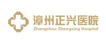 漳州正興醫院體檢中心