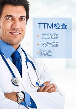 ttm检查