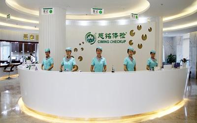 深圳慈銘體檢中心龍華分院