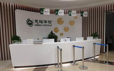 深圳慈銘體檢中心福田分院