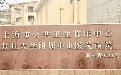 上海中山医院南院健康管理中心(虹口院区)