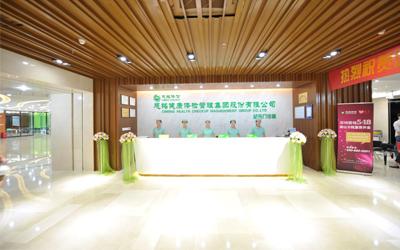 深圳慈銘體檢中心南山分院