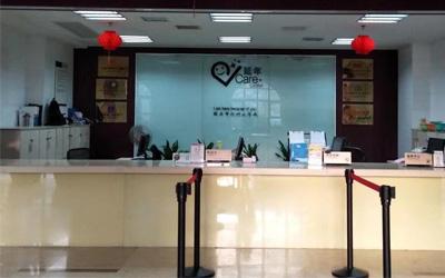 泉州豐澤延年健康管理中心