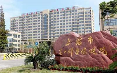 上海市第一妇婴保健院体检中心