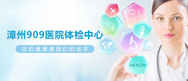 漳州909医院体检中心