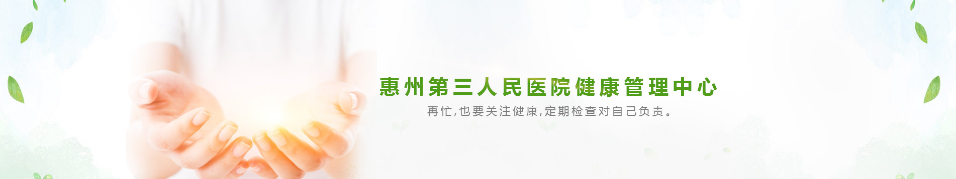 惠州第三人民医院健康管理中心