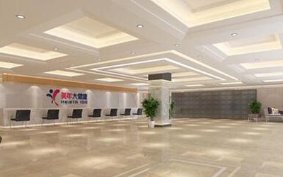 合肥美年大健康體檢中心(濱湖分院)