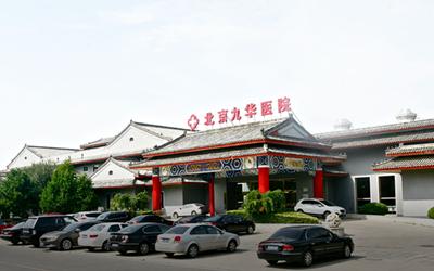 北京九华健康体检中心
