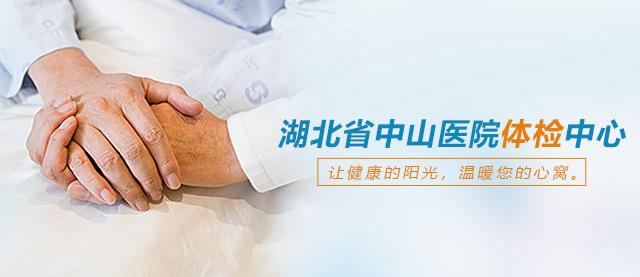 湖北省中山医院体检中心