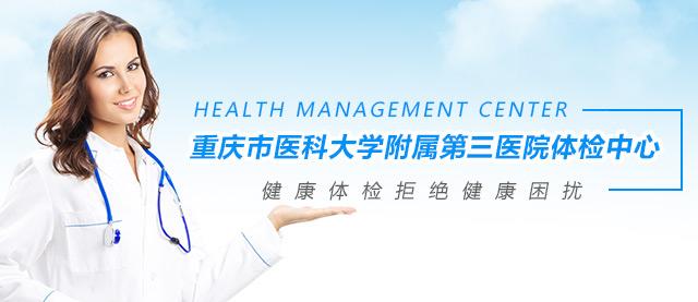 重庆市医科大学附属第三医院体检中心