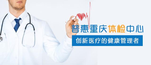 普惠重庆体检中心