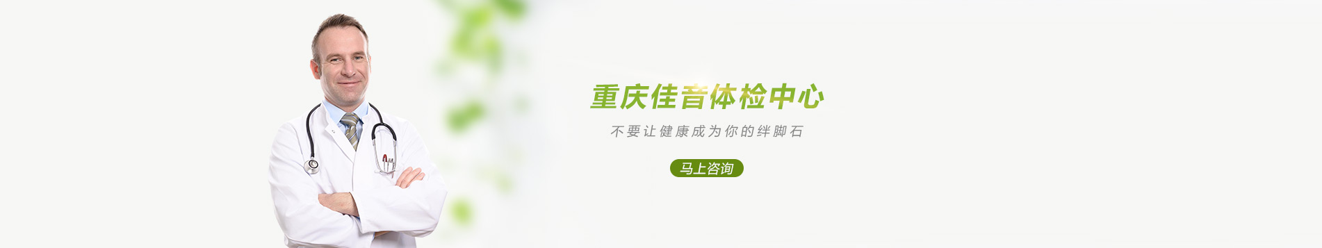 重庆佳音体检中心